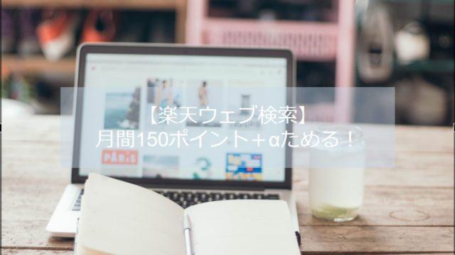 【楽天ウェブ検索】月間150ポイント+αをにためる攻略法を解説!