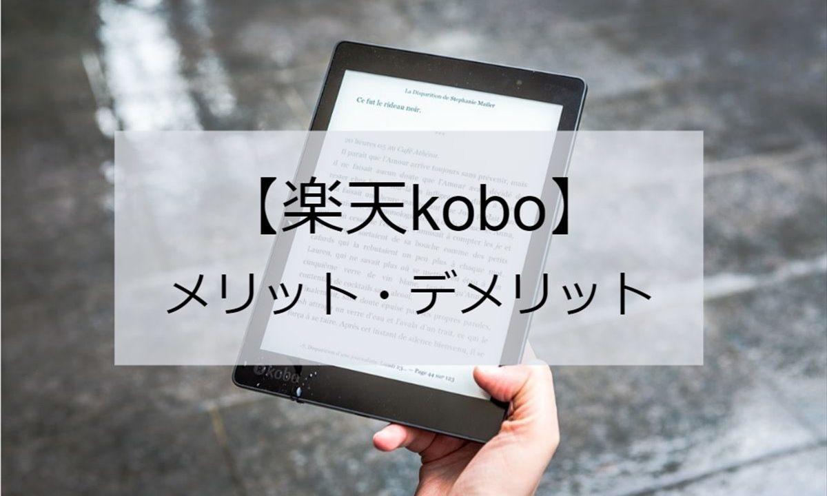 楽天koboメリット・デメリット
