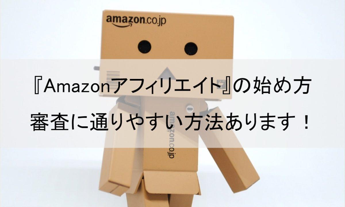 Amazonアフィリエイトの始め方は2通り!【審査に通りやすい方法あり】