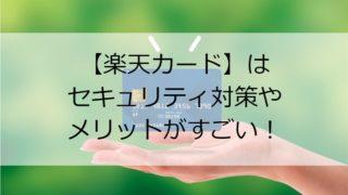 初めてのクレジットカードは【楽天カード】で決まり!自信をもっておすすめします!