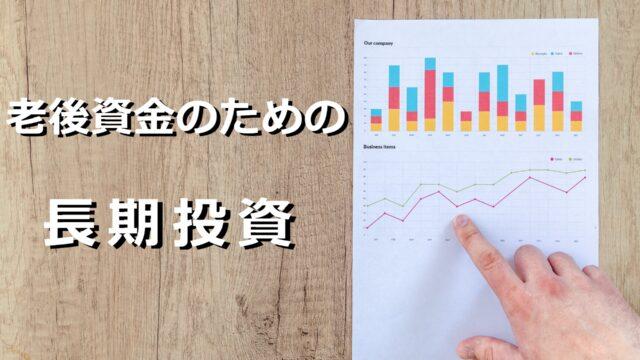 【資産運用】2020年末の状況報告【アラフィフからの老後資金形成】