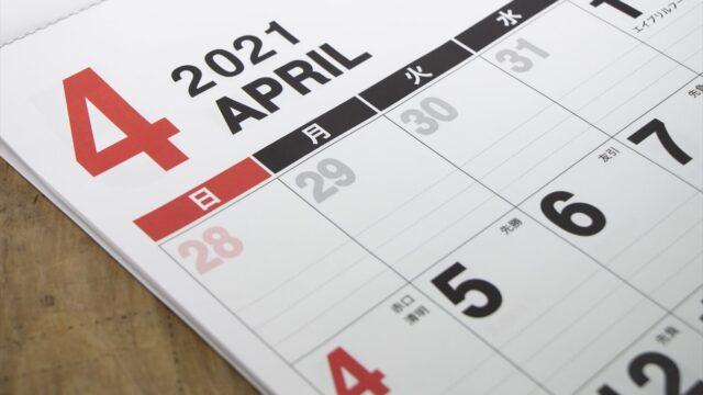 【2021年4月】 長期資産運用の成績報告【含み益100万円突破!】