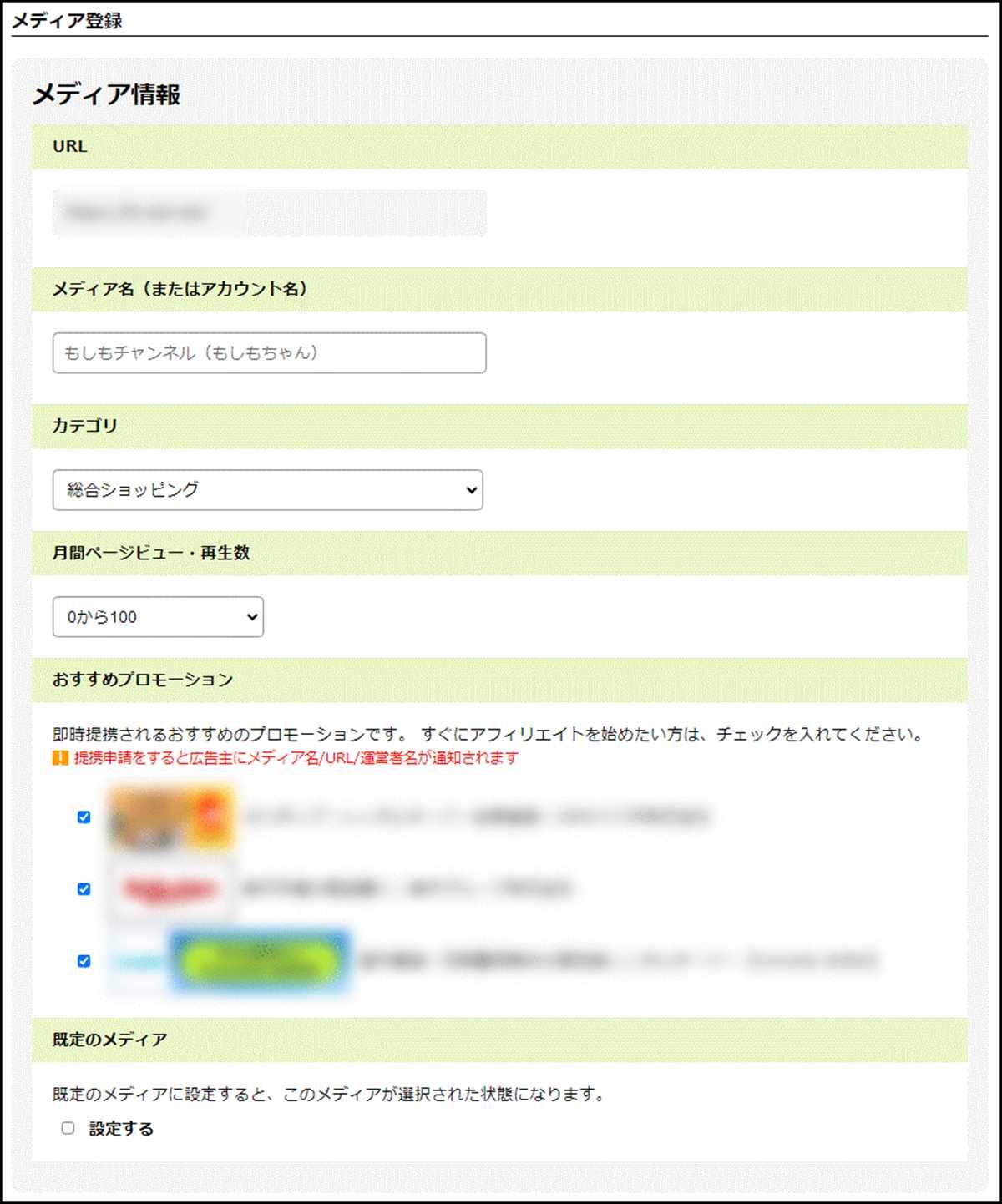 もしもアフィリエイトというASPに複数のサイトを登録する方法③:メディア情報入力画面