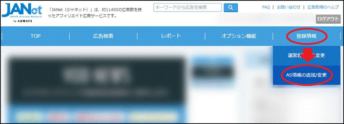 JANet(ジャネット)というASPに複数のサイトを登録する方法①:メニューバーの「登録情報」⇒「AS情報の追加/変更」をクリック
