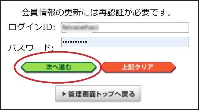 A8.netに複数のサイトを登録する方法②:ログインIDとパスワードを入力して、「次へ進む」をクリック