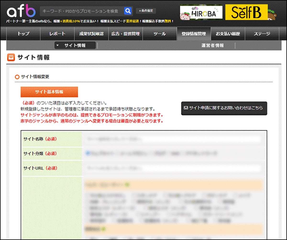 afbというASPに複数のサイトを登録する方法③:サイト情報の入力