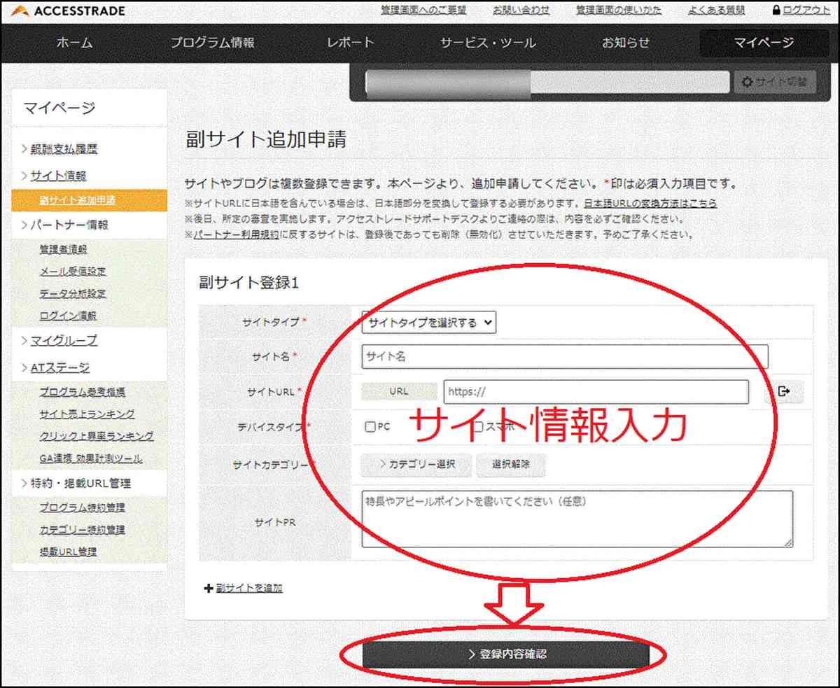 アクセストレードというASPに複数のサイトを登録する方法③:追加するサイトの情報入力