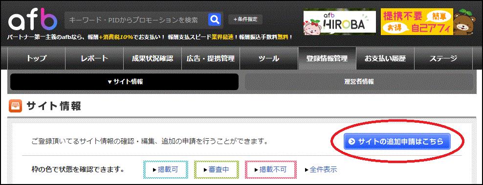 afbというASPに複数のサイトを登録する方法②:右手にある青いボタン「サイトの追加申請はこちら」をクリック