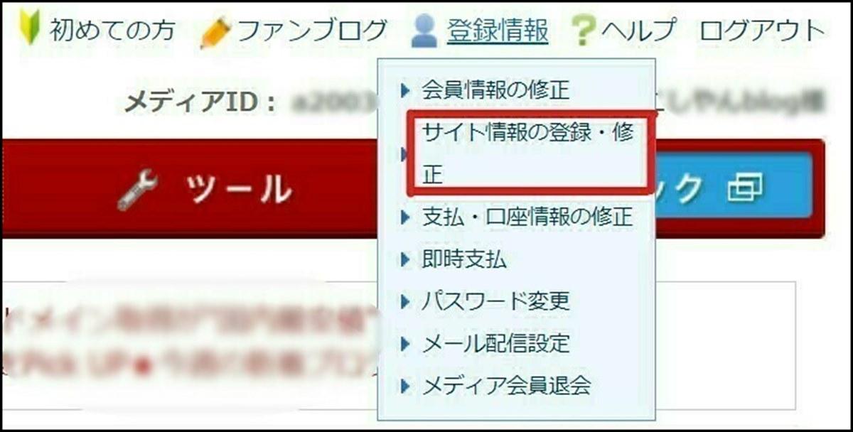 A8.netに複数のサイトを登録する方法①:トップページ右上「登録情報」の上から2番目「サイト情報の登録・修正」をクリック