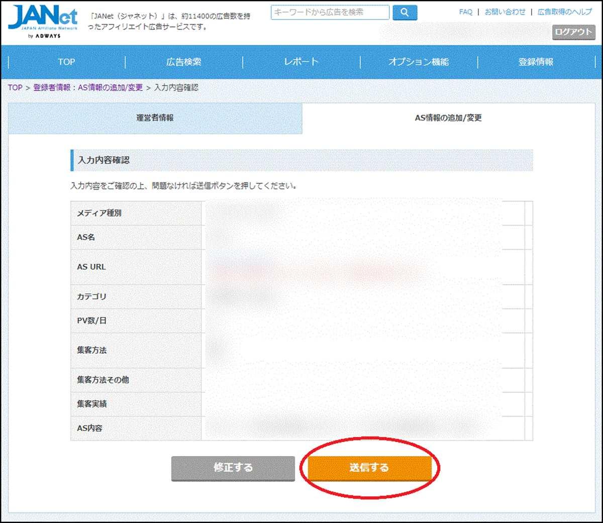 JANet(ジャネット)というASPに複数のサイトを登録する方法③:確認画面が表示されるので、問題なければ「送信する」をクリック