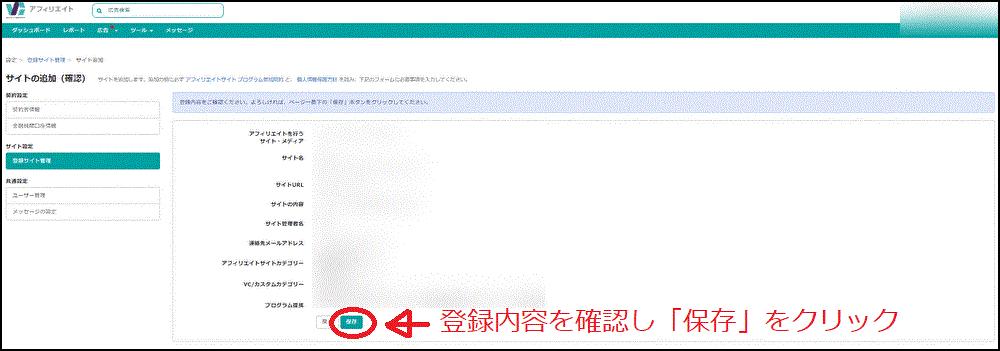 バリューコマースアフィリエイトASP登録済みの契約者IDにひもづけして複数のサイトを登録する方法④:確認画面が表示されるので、問題なければ画面下の「保存」をクリック
