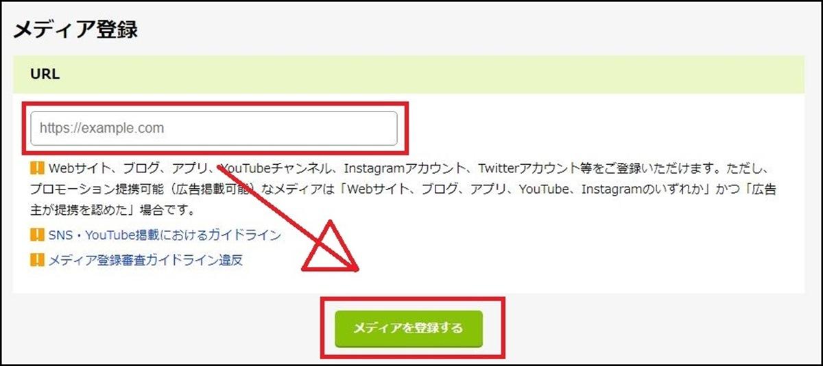 もしもアフィリエイトというASPに複数のサイトを登録する方法②:注意書きをよく読み、URLを入力して「メディアを登録する」をクリック