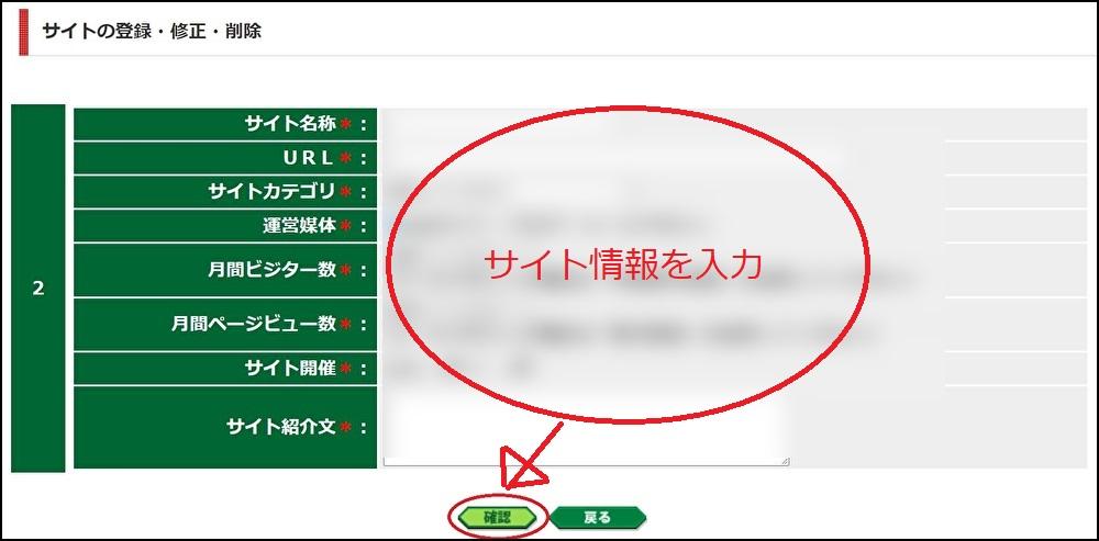 A8.netに複数のサイトを登録する方法④:サイトの情報を入力して「確認」をクリック