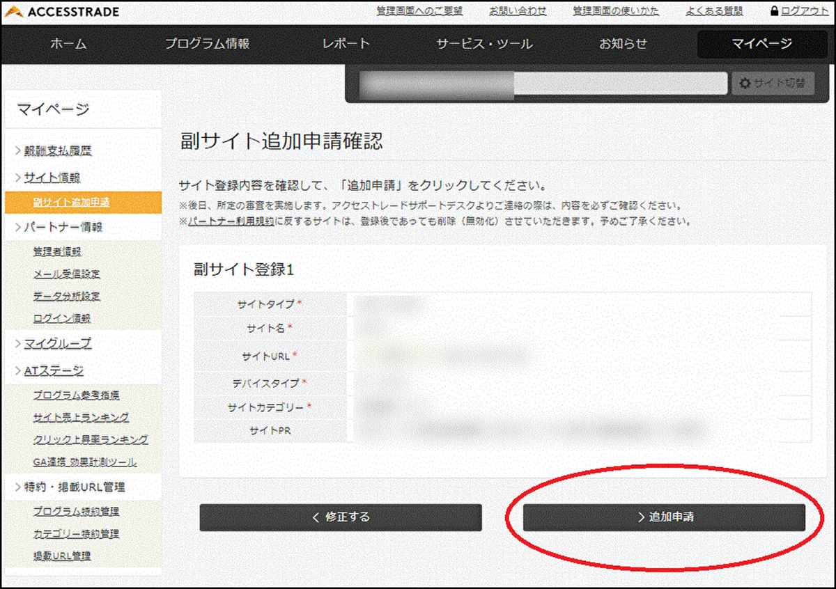 アクセストレードというASPに複数のサイトを登録する方法④:確認画面が表示されるので、問題なければ「追加申請」をクリック
