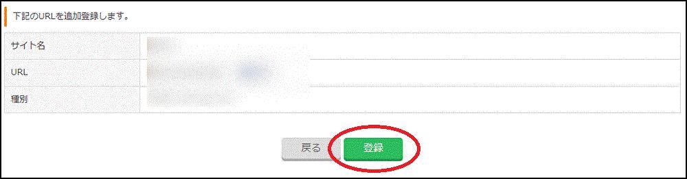 TCSアフィリエイトというASPに複数のサイトを登録する方法④:以下のような確認画面が表示されるので、問題なければ「登録」をクリック