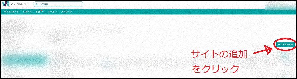バリューコマースアフィリエイトASP登録済みの契約者IDにひもづけして複数のサイトを登録する方法②:右側にある「サイトの追加」をクリック