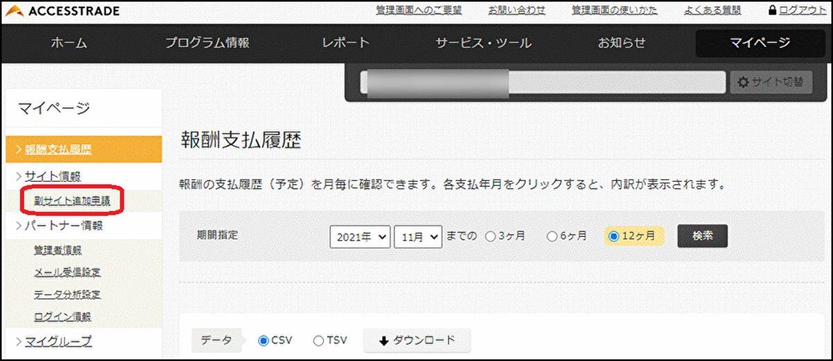 アクセストレードというASPに複数のサイトを登録する方法②:画面左の「副サイト追加申請」をクリック