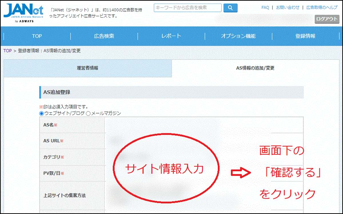 JANet(ジャネット)というASPに複数のサイトを登録する方法②:追加するサイトの情報を入力し「確認する」をクリック