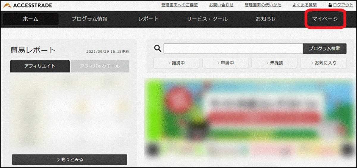アクセストレードというASPに複数のサイトを登録する方法①:右上の「マイページ」をクリック
